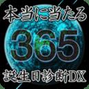 本当に当たる365诞生日诊断DX