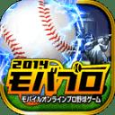 モバプロ2014 登录无料の本格プロ野球カードゲーム