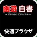 幽游白书用の快适ブラウザアプリ/无料で游べるゲーム