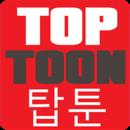 탑툰 - 웹툰(만화)연재 사이트