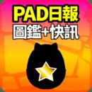 PAD日报-龙族拼图图鉴快讯综合情报讨论(非官方)