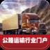 公路运输行业门户
