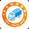 卡车同城商城