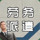 中国劳务派遣