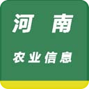 河南农业信息