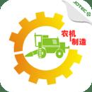农机制造平台