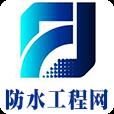防水工程网