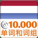 荷兰语词汇轻松学