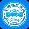 中国建材管道网