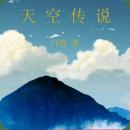 天空传说 小说