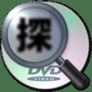 おしえて!DVD発売日!