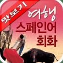 AE 여행 스페인어회화_맛보기