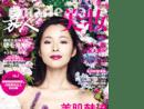 嘉人美妆 2011年7月刊
