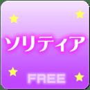 ソリティアまとめ★无料トランプゲーム