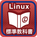 Linux标准教科书
