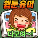 웹툰/유머 총집합 - 아이웹툰