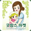 굿맘스마켓 유아용품 직거래 장터 (무료/중고/신상품)