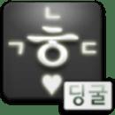 딩굴 한글 입력기 블랙 2.1용 베타