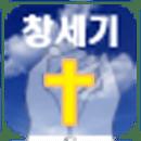 성경퀴즈 창세기편