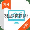 정보처리기사 MINI ver 자격증 기출문제