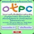 OTPC_LO
