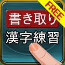 书き取り汉字练习 FREE