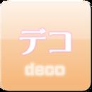 デコメ&絵文字アプリ集【スマホ用无料デコメール】