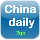 中国日报2GO China Daily 2go