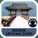 백제 역사 여행