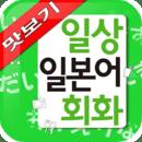 AE 일상 일본어회화_맛보기