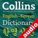 韩语-英语迷词典2010