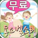 동요 벨소리 - 무료벨소리,컬러링(곰세마리,뽀로로)