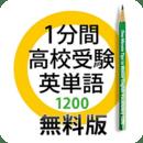 1分间高校受験英単语1200 无料版