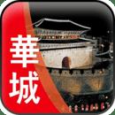 世界文化遗产 水原华城(スウォンファソン)