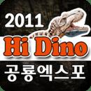 2011 Hi Dino 공룡 엑스포 (공룡전시회)