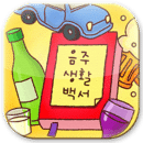 음주생활백서