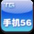 TG手机56