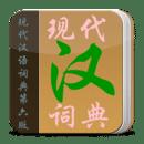 现代汉语词典权威版