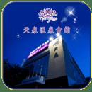 南投埔里鲤鱼潭-天泉温泉会馆