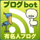 有名人ブログリーダー(Blogbot)