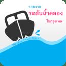 Bangkok Canal Flood Alert