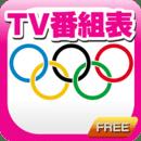 ロンドンオリンピック2012 テレビ番组表