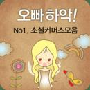 ★오빠하악★ 소셜커머스할인 반값쿠폰티켓모음