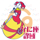 星座 毎日 星占い 诊断 蟹座(かに座)ver.