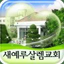 새예루살렘교회