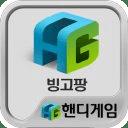 빙고팡 공식 공략 커뮤니티