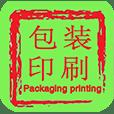 包装印刷商城