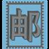 集邮门户网