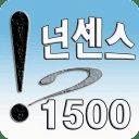 넌센스 퀴즈 1500