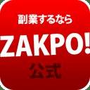 ポイントサイトで副业・内职 ZAKPO